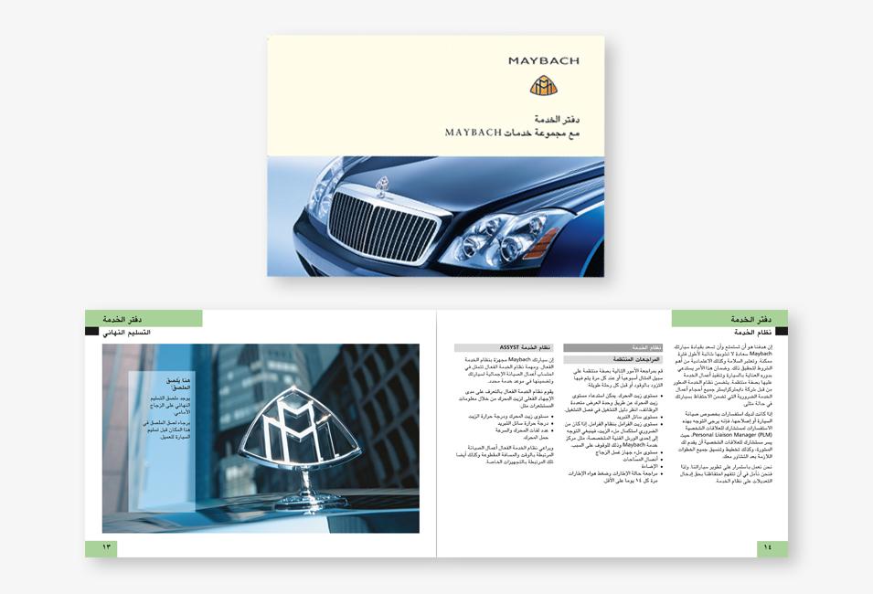 maybach-serviceheft-arab